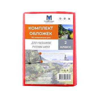 Обложки для русс.ш. 2 класс 150мкм