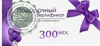 Сертификат на 300 mdl.