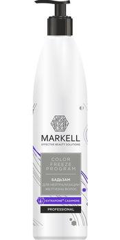 купить Бальзам для нейтрализации желтизны волос ,Markell COLOR FREEZE PROGRAM,300мл в Кишинёве