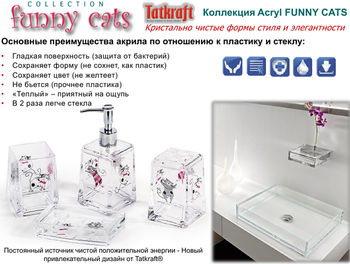 купить Мыльница Tatkraft ACRYL FUNNY CATS 12943 в Кишинёве
