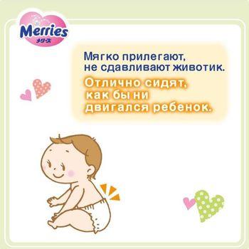cumpără Merries Scutece S, 4-8 kg, 82 buc. în Chișinău