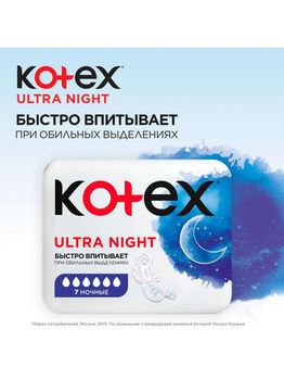 Прокладки Kotex Ultra Ночные, 7 шт.