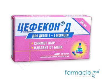 купить Цефекон Д 50 мг свечи (1-3 мес) N 10 в Кишинёве
