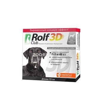 cumpără Rolf Club 3D zgardă antiparazitară pentru câini rase mare în Chișinău