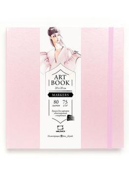 Скетчбук Малевичъ для маркеров Fashion, розовый, 75 гм, 20х20, 80л