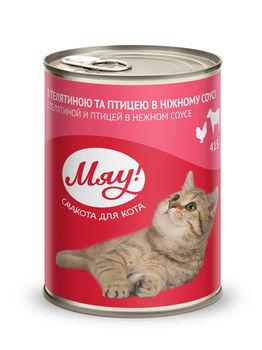 купить Мяу! с телятиной и птицей в нежном соусе в Кишинёве