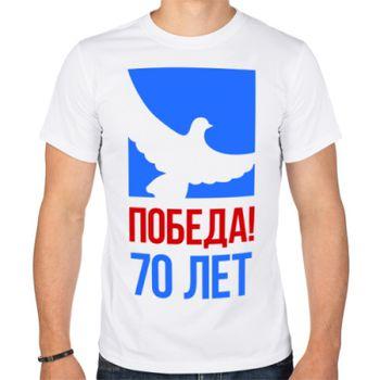 Футболки Победа! 70 лет