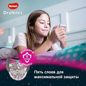 Трусики Huggies DryNites для девочек, 8-15 лет, 9 шт.