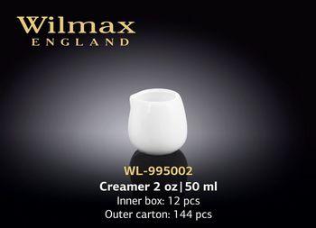 Молочник WILMAX WL-995002 (50 мл)