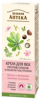 💚 🌿 Зеленая аптека. Крем для век против отеков и мешков под глазами 15 мл.