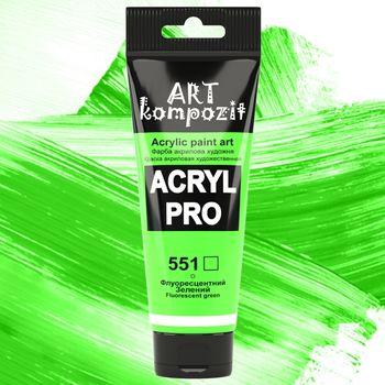 Акриловая флуоресцентная краска ART kompozit, 75 мл №551 Зеленый флуоресцентный