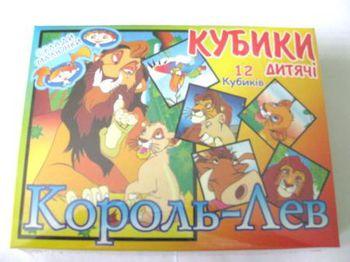 Черноморье.Кубики «Король Лев»