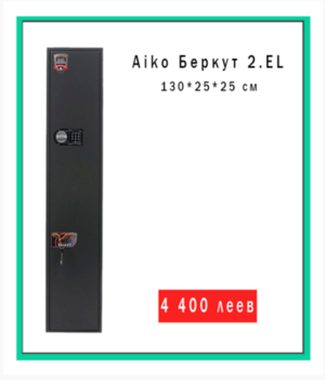 Aiko Беркут 2.EL