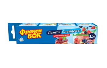 Пакеты-слайдеры для хранения и замораживания с устойчивым дном Фрекен Бок, 1.5 л, 10 шт