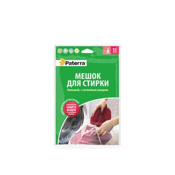 купить PATERRA Mешок для стирки  50 x 70 см в Кишинёве