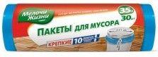 купить Мешки для мусора 35 Л / 30 шт. в Кишинёве