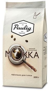 Paulig Mokka 200г (молотый)