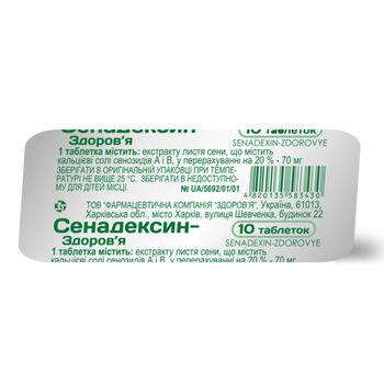 cumpără Senadexin 70mg comp. N10 (Zdorovye) OTC în Chișinău