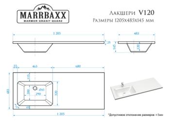 купить Умывальник на мебель Marrbaxx V120D1 в Кишинёве
