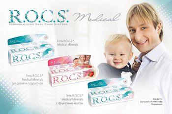 cumpără GEL DE REMINERALIZARE R.O.C.S. - MEDICAL Sensitive în Chișinău