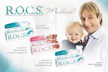cumpără Гель реминерализующий R.O.C.S. - для детей и подростков în Chișinău