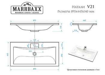 купить Умывальник на мебель Marrbaxx V021D1 в Кишинёве