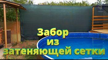 купить Сетка затеняющая 40%, 30гр, H:4m (зеленая)/50 в Кишинёве