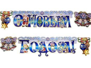 """купить Растяжка - гирлянда """"С Новым Годом"""", 155cm в Кишинёве"""