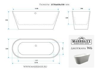 купить Мраморные ванны Джоржана W6 в Кишинёве