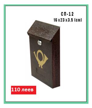 Ящик почтовый индивидуальный СП-12