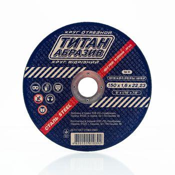 cumpără Disc p/u metal TitanAbraziv 150x1.6x22mm în Chișinău
