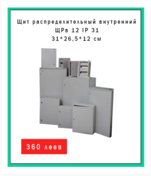 Cutie de distribuție interioara ЩРв 12 IP 31