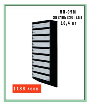 Ящик почтовый на 9 квартир (ЯП-09М)