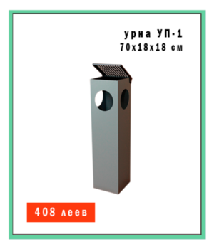 Урна УП-1