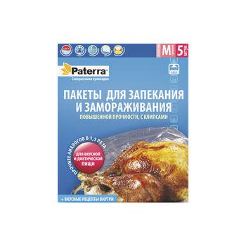 купить Пакеты для запекания Paterra, размер M, 5 шт. в Кишинёве