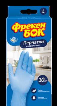 Перчатки универсальных нитриловых одноразовых  Фрекен Бок, L, 10 шт.