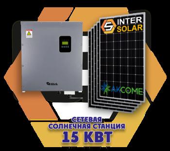 Сетевая солнечная станция под зелёный тариф 15 кВт (3 фазы, 2MPPT)