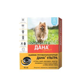 купить Дана Ультра ошейник для щенков и собак мелких пород в Кишинёве