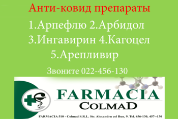 Эффективные Анти-ковид препараты.1.Арбидол 2.Арпефлю 3.Ингавирин 4.Кагоцел 5.Арепливир