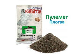 Прикормка FANATIK Пулемет Плотва, 1кг