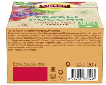 Lipton Травы России травяной чай в пирамидках с лавандой, 20 шт