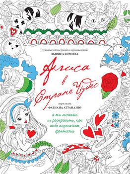 """Книга раскраска- антистресс """"Алиса в стране чудес"""""""