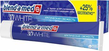 купить Зубная паста Blend-a-Med 3D White Арктическая свежесть в Кишинёве