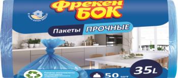 купить Пакеты для мусора Фрекен Бок, 35 л, 50 шт, синий в Кишинёве