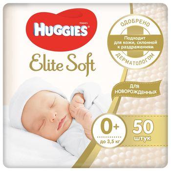 купить Подгузники Huggies Elite Soft 0+  (<3,5 kg), 50 шт. в Кишинёве