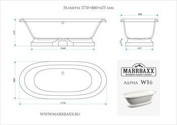 купить Мраморные ванны белого цвета Адриа W16 в Кишинёве