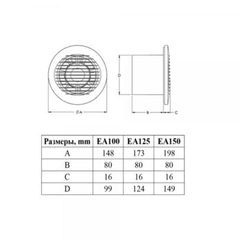 купить Вентилятор кругл. Ø100 E-EXTRA - EA100HT с шариковым подшипником +ТАЙМЕР+ДАТЧИК ВЛАГИ -100 м3/ч, 15W в Кишинёве