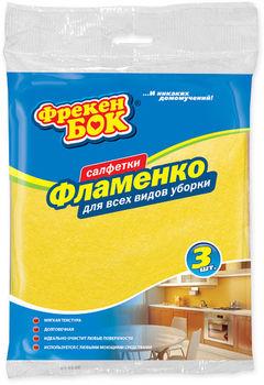Салфетки для уборки вискозные Фрекен Бок Фламенко, 3 шт.