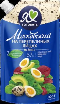 купить Майонез Московский провансаль на перепелиных яйцах 67% 600 мл в Кишинёве