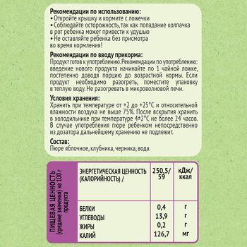 Пюре HEINZ Яблоко, клубника, черника 90г (6 месяцев)